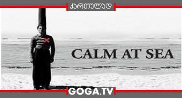 მშვიდი ზღვა / Calm at Sea