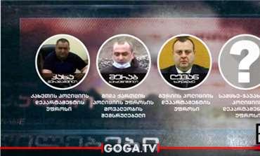 შიდა ქართლისა და კახეთის პოლიციის უფროსებმა თანამდებობები დატოვეს