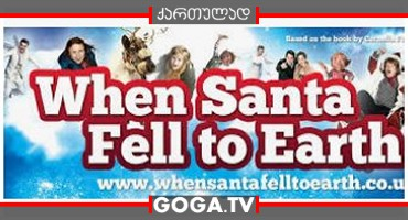 როცა სანტა დედამიწაზე ჩამოვარდა / When Santa Fell to Earth
