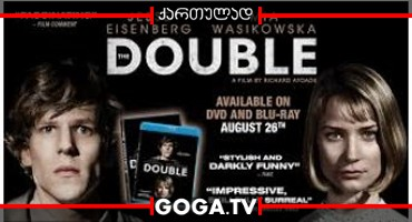 ორმაგი აგენტი / The Double