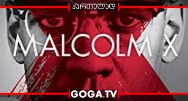 მალკოლმ X / Malcolm X