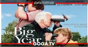 დიდებული წელი / The Big Year