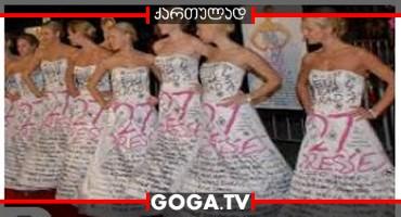 27 ქორწინება / 27 Dresses