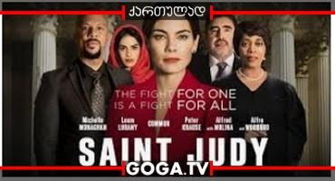წმინდა ჯუდი / Saint Judy