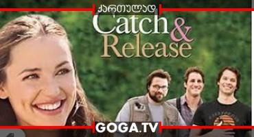 კატა-თაგვობანა / Catch and Release