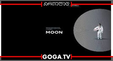 მთვარე / moon