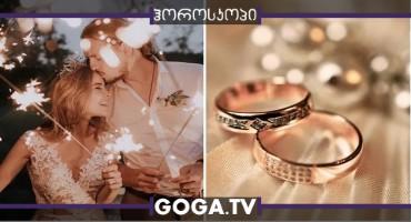 როდის უნდა იქორწინოთ წლის ბოლომდე, რომ ყველა უბედურება აირიდოთ და მტკიცე ოჯახი გქონდეთ - 2020 წლის საუკეთესო დღეები ქორწილისთვის