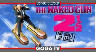 შიშველი პისტოლეტი 2 1/2: შიშის სუნი / The Naked Gun 2½: The Smell of Fear