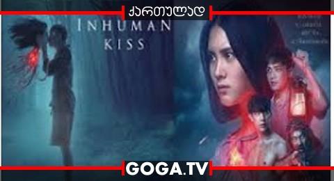 კრასი: არაადამიანური კოცნა / Inhuman Kiss