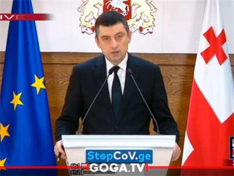 საქართველოში საყოველთაო კარანტიინი გამოცხადდა
