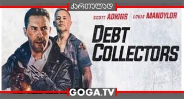 ვალების შემგროვებელი 2 / Debt Collectors
