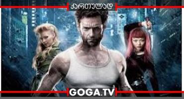 X-ადამიანები: უკვდავი / The Wolverine