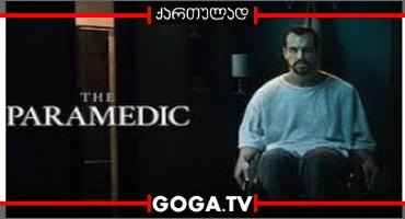 პარამედიკოსი / The Paramedic