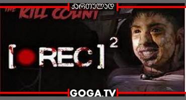 რეპორტაჟი 2 / Rec 2