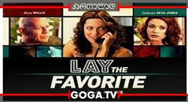 ვეგასის ფორტუნა / Lay the Favorite