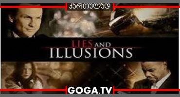 ტყუილები და ილუზიები / Lies & Illusions