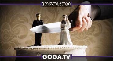 ზოდიაქოს სამი წყვილი, რომელთა შორისაც ყველაზე ხშირია განქორწინება