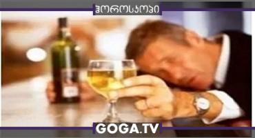 ზოდიაქოს ნიშანი და სასმელის მიმართ დამოკიდებულება