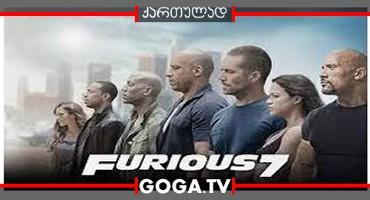 ფორსაჟი 7 / Furious 7