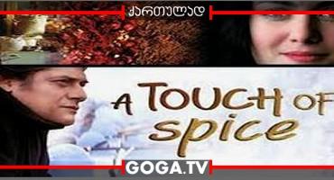 სუნელების არომატი / A Touch of Spice (Politiki kouzina)