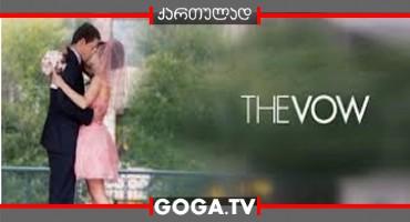 ფიცი / The Vow
