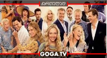 მამა მია 2 / Mamma Mia! Here We Go Again