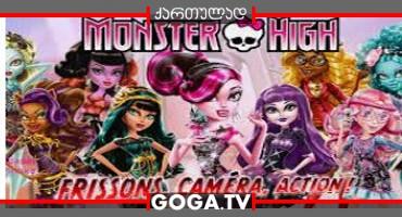 მონსტრების აკადემია - გადაღება იწყება! / Monster High: Frights, Camera, Action!