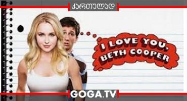 ღამე ბეტ კუპერთან / I Love You, Beth Cooper