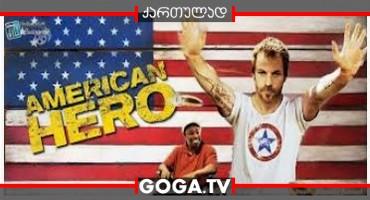 ამერიკელი გმირი / American Hero