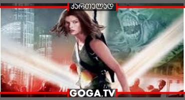 ბოროტების სავანე : აპოკალიფსი / Resident Evil: Apocalypse