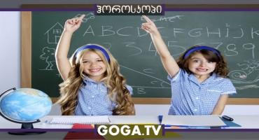 ზოდიაქოს რომელი ნიშნით დაბადებული ბავშვები სწავლობენ ყველაზე კარგად სკოლაში