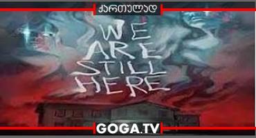 ჩვენ ჯერ კიდევ აქ ვართ / We Are Still Here