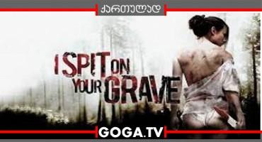 მიმიფურთხებია თქვენი საფლავებისთვის / I Spit on Your Grave