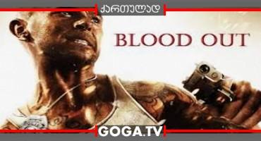 სისხლი / Blood Out