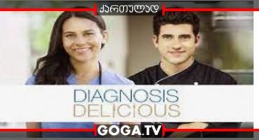 დელიკატური დიაგნოზი / Diagnosis Delicious