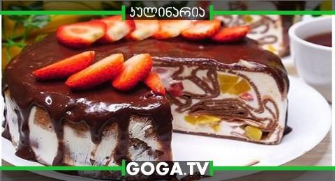 საოცარი შოკოლადის ტორტი ბლინითა და არაჟნის კრემით ცხობის გარეშე