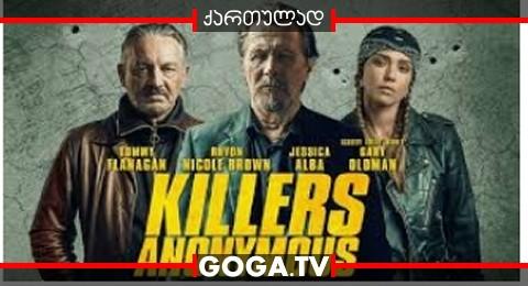 ანონიმური მკვლელები / KILLERS ANONYMOUS