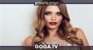 14-20 ივნისის სილამაზის კალენდარი - კარგი თმის შეჭრა