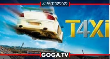 ტაქსი 4 / Taxi 4