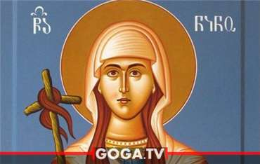მართლმადიდებელი ეკლესია 27 იანვარს წმინდა ნინოს გარდაცვალების დღეს აღნიშნავს