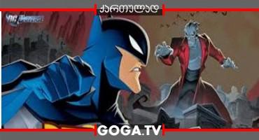 ბეტმენი დრაკულას წინააღმდეგ / The Batman vs Dracula