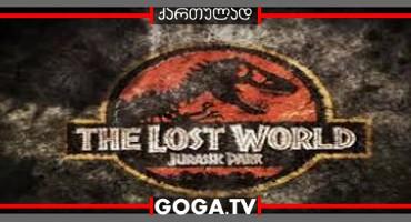 იურიული პერიოდის პარკი 2: დაკარგული ქვეყანა / The Lost World: Jurassic Park